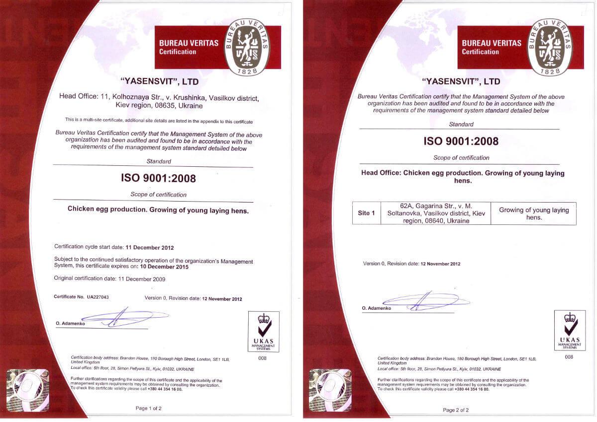 сертифікати НАССР птахокомплексу ЯСЕНСВІТ