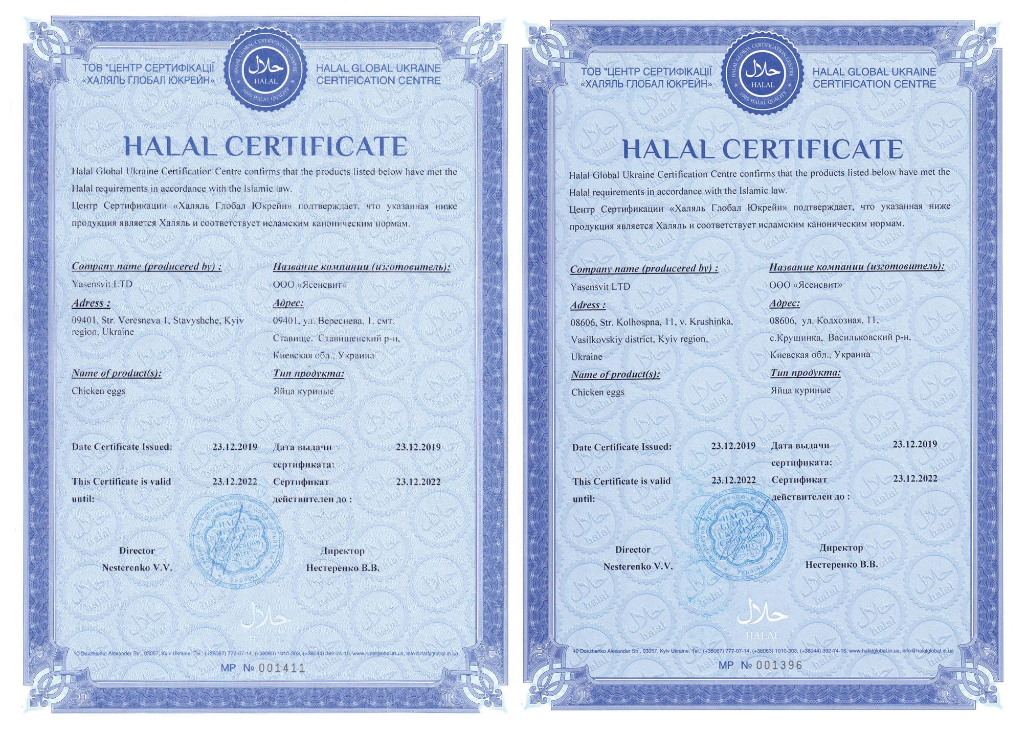 сертифікат ЯСЕНСВІТ HALAL